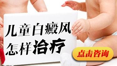 早期儿童白癜风通过治疗能治好吗