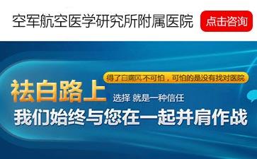 北京空军总医院治疗白癜风
